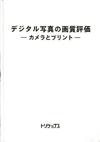 デジタル写真の画質評価 ~カメラとプリント~