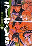 うしおととら (14)    小学館文庫