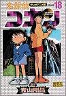 名探偵コナン―テレビアニメ版 (18) (少年サンデーコミックス―ビジュアルセレクション)