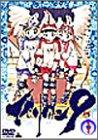 エイリアン9 Vol.1「第9小学校 エイリアン対策係」