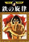 鉄の旋律 (手塚治虫漫画全集)