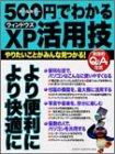 500円でわかるウィンドウズXP活用技—やりたいことがみんな見つかる! (Gakken computer mook)