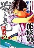 哭きの竜・外伝 (2) (近代麻雀コミックス)