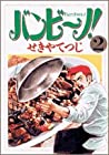 バンビ~ノ! 第2巻 2005年07月29日発売