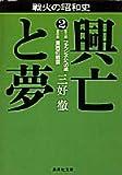 戦火の昭和史 興亡と夢〈2〉ファッシズムへの道・東西の戦雲 (集英社文庫)