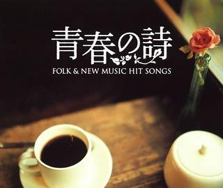 フォーク&ニューミュージック ヒットソングス~青春の詩~