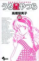 うる星やつら 22 新装版 (22) (少年サンデーコミックス)