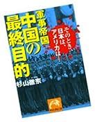 軍事帝国 中国の最終目的—そのとき、日本は、アメリカは… (祥伝社黄金文庫)