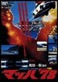 マッハ'78 [DVD]