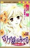 マリア様がみてる 4 (マーガレットコミックス)