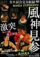 風神見参 ライカタイフーン女子ボクシング世界3階級制覇 ライカ自主興行 [DVD]