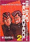 BE―BOP―HIGHSCHOOL(2) (ヤンマガKCスペシャル)
