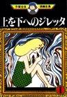 上を下へのジレッタ (1) (手塚治虫漫画全集 (171))