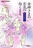 女神さまのお気の向くまま / 前田 珠子 のシリーズ情報を見る