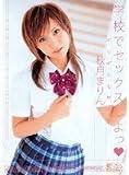 ギリギリモザイク 学校でセックスしよっ 秋月まりん [DVD]