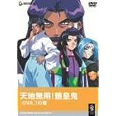 天地無用!魎皇鬼OVA !の巻 [DVD]