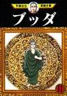 ブッダ(11) (手塚治虫漫画全集 (297))