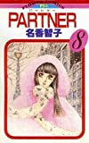 PARTNER 8 (フラワーコミックス)