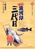 築地魚河岸三代目 (18) (ビッグコミックス)