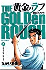 黄金のラフ ~草太のスタンス~ 第7巻