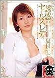 誘惑のセールスレディ [DVD]