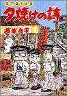 夕焼けの詩 39 修学旅行 (ビッグコミックス)