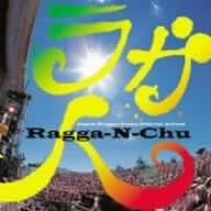 Japan Reggae Festa Official Album - Japan Reggae Festa Official Album