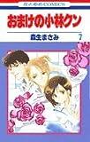 おまけの小林クン 第7巻 (花とゆめCOMICS)