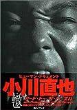 ヒューマン・ドキュメント 小川直也 轍—ロード・トゥ・ザ・ハッスル