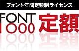FONT1000定額スタンダード 新規 取扱開始記念特価(2013/8/31まで)