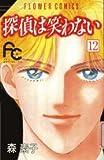探偵は笑わない 12 (フラワーコミックス)