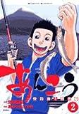 あんこう 2―快釣海上捜査線 (ビッグコミックス)