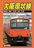 大阪環状線 天王寺発 内回り・外回り [DVD]