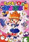 とっても!ぷよぷよ 4 (てんとう虫コミックススペシャル)