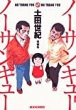 ノーサンキューノーサンキュー―土田世紀短編集 (BIC COMICS IKKI)
