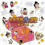 ななせは僕の宝物~シングル+DVDベスト・アルバム~(CCCD)(DVD付)