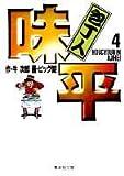 包丁人味平 (4) (集英社文庫―コミック版)