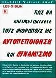 img - for pos na antimetopizete tous anthropous me autopepoithisi kai dynamismo book / textbook / text book