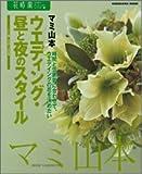 ウエディング・昼と夜のスタイル―時間と雰囲気に合わせて、ウエディングの花を決めたい (Kadokawa mook―花時間フラワー・アーティストシリーズ)