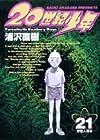20世紀少年 第21巻 2006年02月28日発売