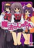 魔法のじゅもん 1 (まんがタイムKRコミックス)