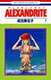 Alexandrite (7) (花とゆめCOMICS)