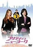 プリティ・イン・ニューヨーク [DVD]