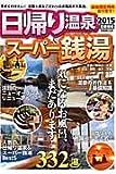 日帰り温泉&スーパー銭湯 2015 首都圏版 (ぴあMOOK)