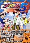 メダロット5 第2巻 (コミックボンボンデラックス)