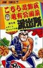 こちら葛飾区亀有公園前派出所 1 (ジャンプコミックス)