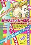パッション〓ガールズ (3) (集英社文庫―コミック版 (ふ22-3))