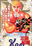 マネーの拳 2 (ビッグコミックス)
