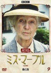 ミス・マープル[完全版]VOL.9 [DVD ...