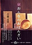 京おんなのおばんざい (集英社be文庫)